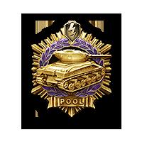 Медаль Пула