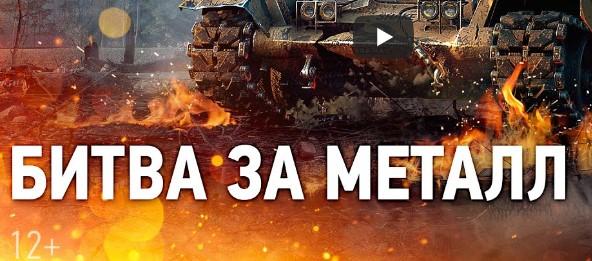 битва за металл
