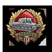 Медаль Героев Рассейня