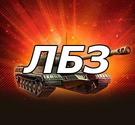 ЛБЗ WOT-DRIVE.COM