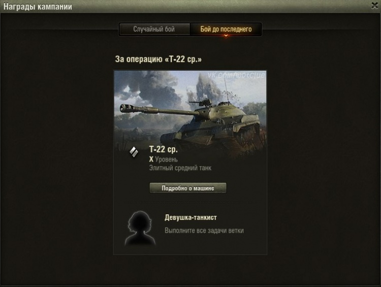 награда-т-22-ср