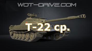 ЛБЗ Т 22 ср