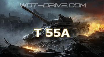 ЛБЗ Т 55 а