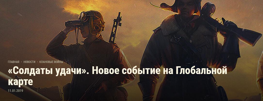soldaty_udachi